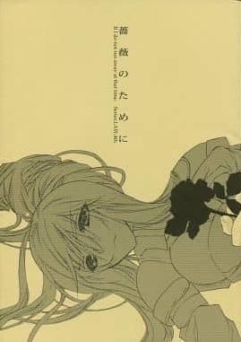薔薇のために (If I do not run away at that time)